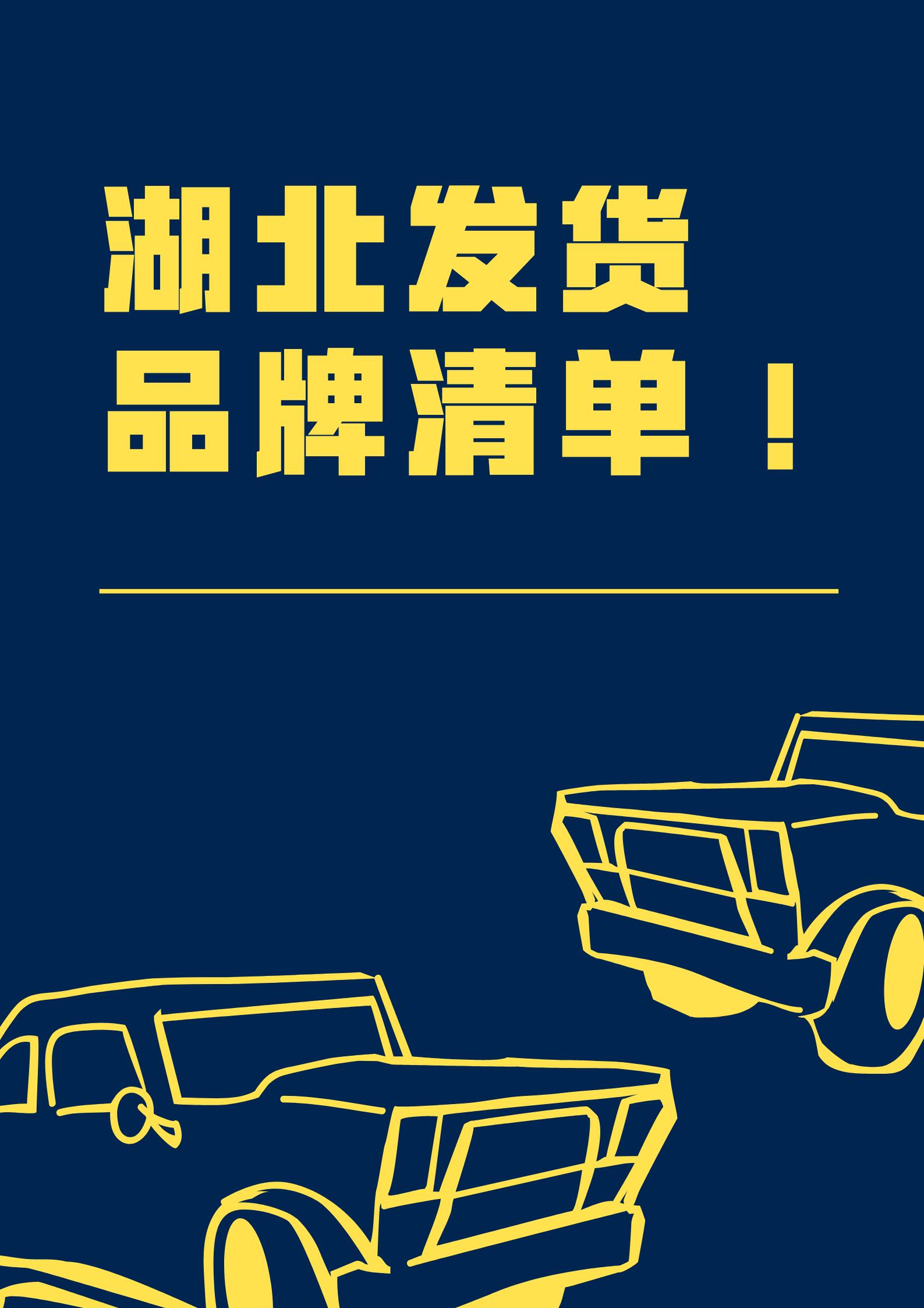 正品折扣特卖大牌购店长代理通知:4月1日支持发湖北的品牌
